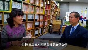 박원순 시장, 4차 산업혁명 중심지 '서울 비전'을 말하다