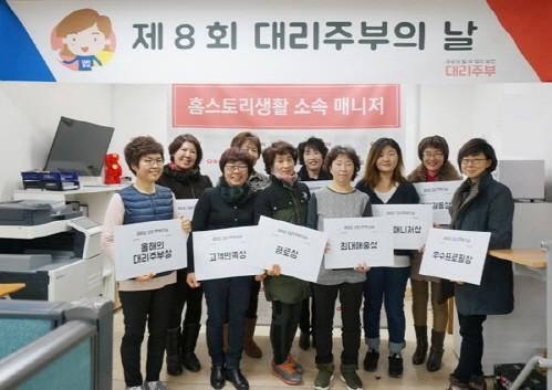 홈스토리생활 '대리주부'는 지난 12월 14일 '대리주부의 날' 행사를 서울 성수동 본사에서 진행했다고 20일 밝혔다. 사진=홈스토리생활 제공