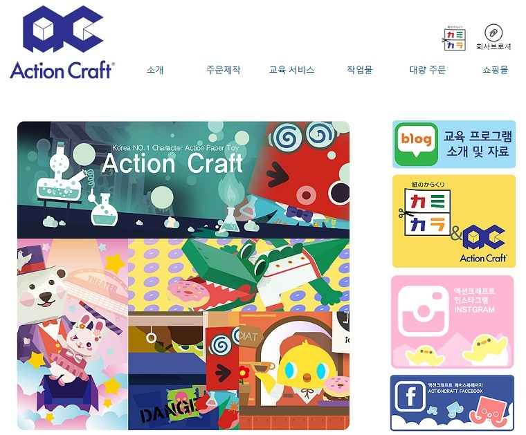 image of Actioncrafts' Homepage