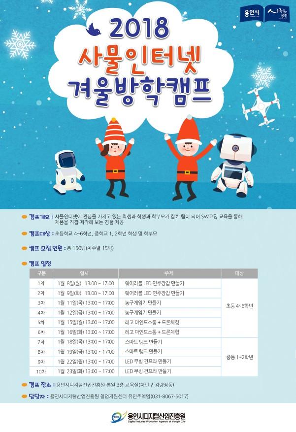 용인시디지털산업진흥원, 초·중생'사물인터넷 겨울방학캠프'개최