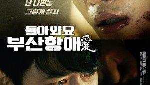 SBA 미디어콘텐츠센터 지원작 '돌아와요 부산항애(愛)' 1월 3일 개봉