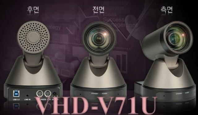 브이투테크놀러지코리아, 화상회의 USB 전용 PTZ 카메라 VHD-V71U 출시