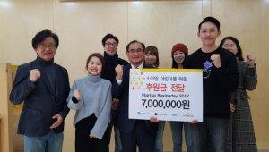 SBA, 소아환아 돕기 '2017 스타트업 박싱데이' 성료