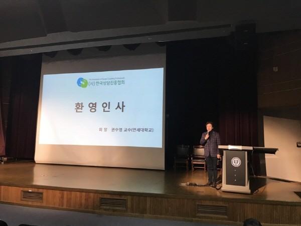 (사)한국상담진흥협회 연수교육. 사진=한국상담진흥협회 제공