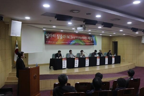 일자리 창출과 NCS 재점검: 상담서비스를 중심으로. 사진=한국상담진흥협회 제공