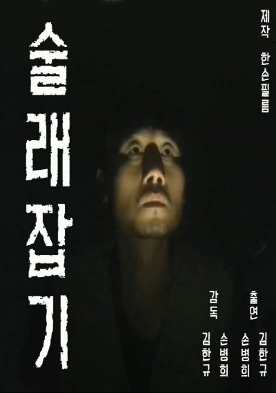 갤럭시 S5로 촬영한 첫 단편 영화 '술래잡기'. 사진=한손필름 제공