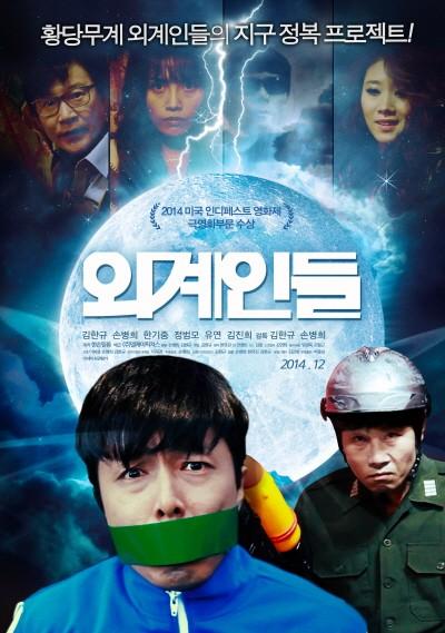 장편 영화 '외계인들' 포스터. 사진=엘케이픽쳐스 제공