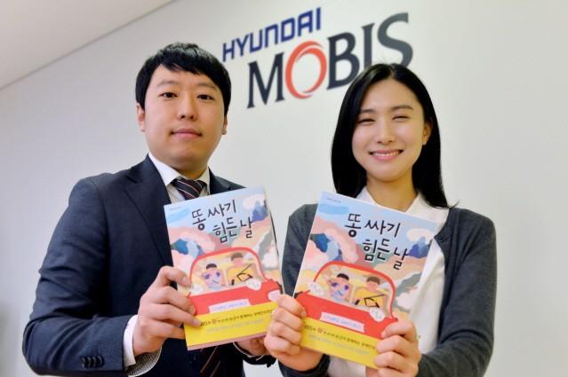 현대모비스, '함께 하는 이야기' 시리즈 동화 '똥 싸기 힘든 날' 발간