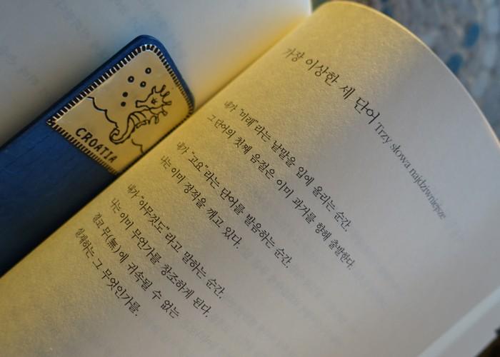 [안중찬의 書三讀] 비스와바 쉼보르스카 '끝과 시작' - 반복되는 하루는 단 하루도 없다.