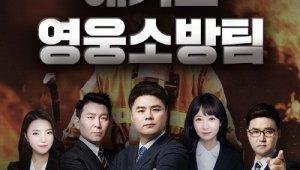 해커스, 소방공무원 정식 런칭···소방공무원 합격비법 제시