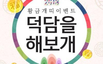 모비, '2018 덕담을해보개' 페이스북 이벤트 실시