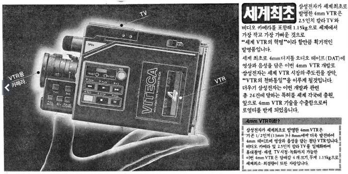삼성의 4mm VTR, VITECA – 네이버 뉴스라이브러리 동아일보1986.10.11