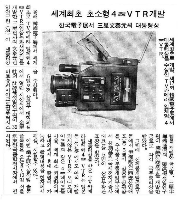 VITECA 기사 – 네이버 뉴스라이브러리 동아일보1986.10.6