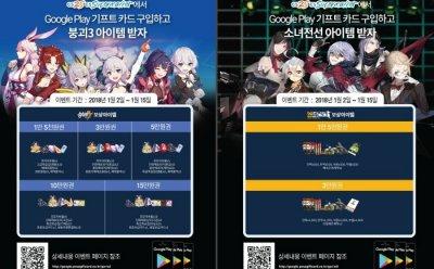 한국선불카드, 새해맞이 '붕괴3'·'소녀전선' 구글 기프트카드 이벤트 실시