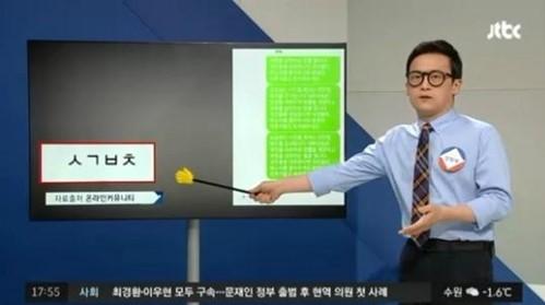 사진=JTBC뉴스캡처