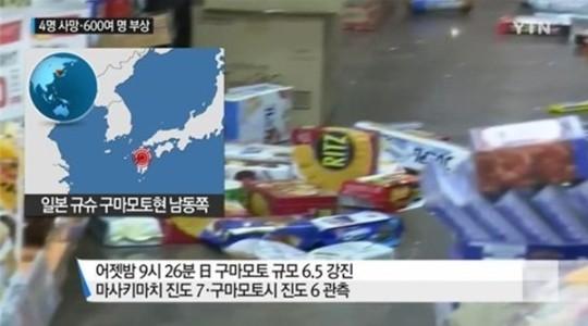 """일본 지진, 공포 호소 """"일본에서 유학 중인데 지진 공포 여전"""""""
