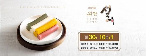 """신화푸드그룹, """"설 귀한 선물세트, 미리 예약하세요."""""""
