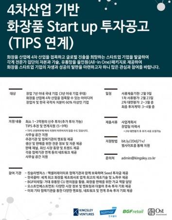 편의점 CU를 운영하고 있는 BGF리테일이 협약사들과 '4차산업 기반 화장품 스타트업(START-UP) 공모전'을 오는 2월 9일까지 벌인다. 사진=BGF리테일 제공