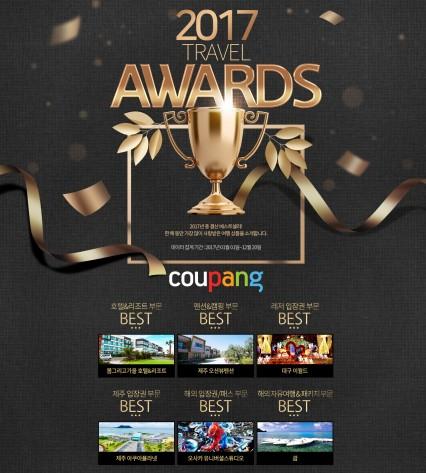 이커머스 기업 '쿠팡'이 '2017 쿠팡 트래블 어워즈(2017 Coupang Travel Awards)'를 실시하고 지난해 고객들에게 가장 많이 사랑 받은 베스트셀러 여행상품들을 발표하고 해당 상품들을 모아 재 기획전을 벌인다. 사진=쿠팡 제공