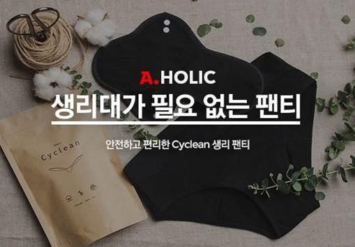 온라인마켓 '옥션'이 혁신적인 여성용품으로 주목받고 있는 '싸이클린(Cyclean) 생리팬티'를 오는 14일까지 단독 판매한다. 사진=옥션 제공