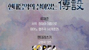 충북도립교향악단 창작곡 페스티벌Ⅳ '현대음악의 살아있는 전설'편