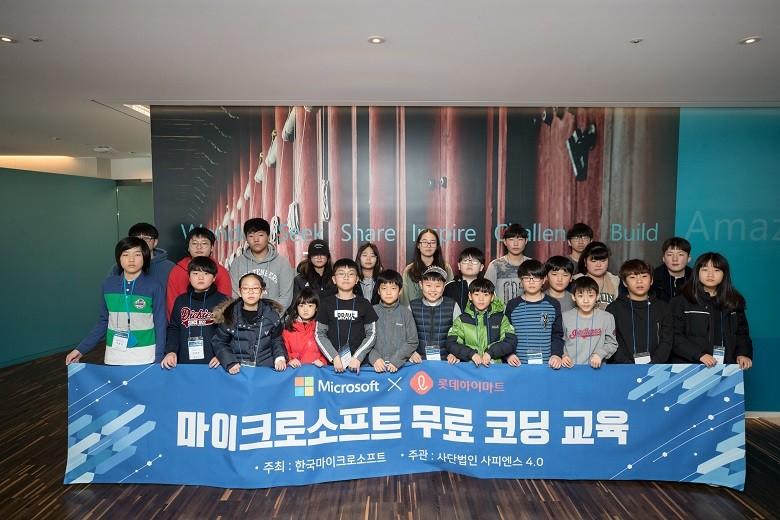 한국MS 무료 코딩교육