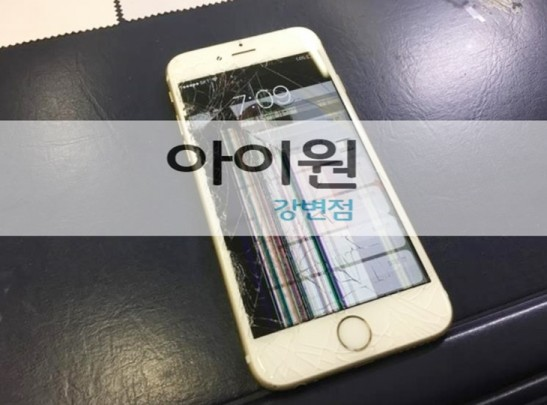 서울 강변에 위치한 아이폰수리와 LG 스마트폰 수리 전문점인 '아이원 강변점'은 많은 사람들이 찾는 아이폰 사설수리 업체 중 하나다. 사진=아이원 강변점 제공