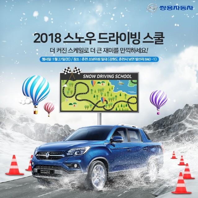 쌍용차, 렉스턴 스포츠 출시 기념 '스노 드라이빙 스쿨' 참가 모집