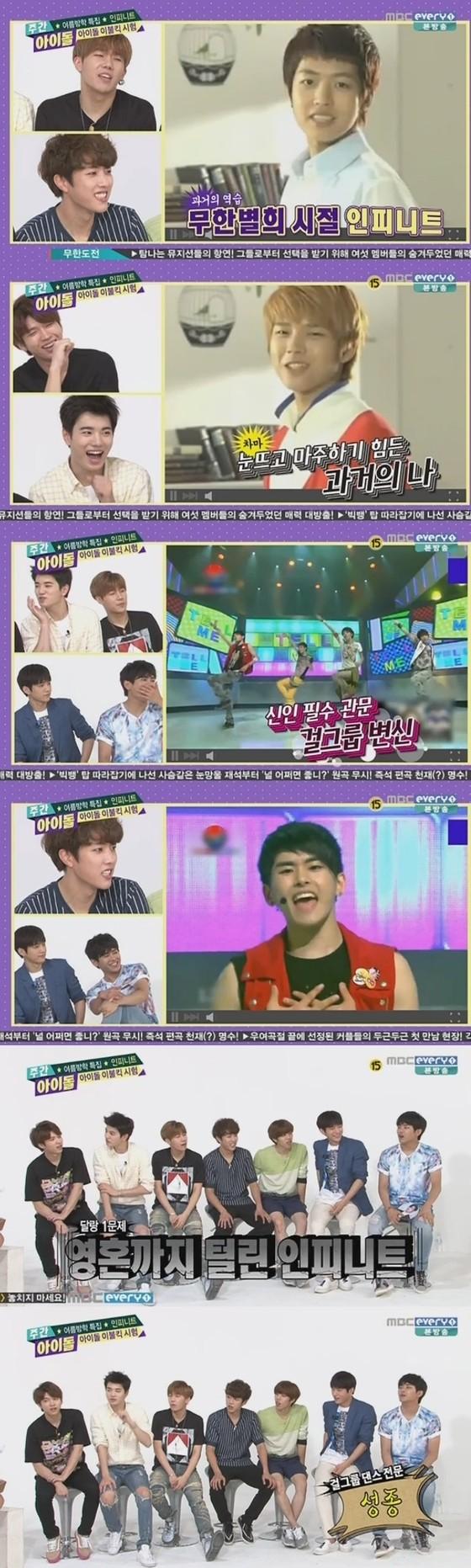 사진=MBC에브리원 '주간아이돌' 캡쳐