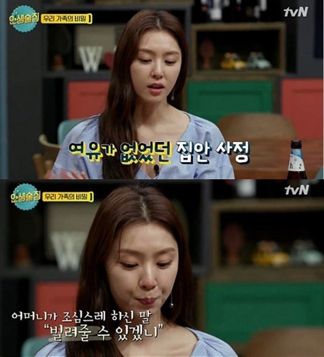 사진=tvN '인생술집' 캡쳐
