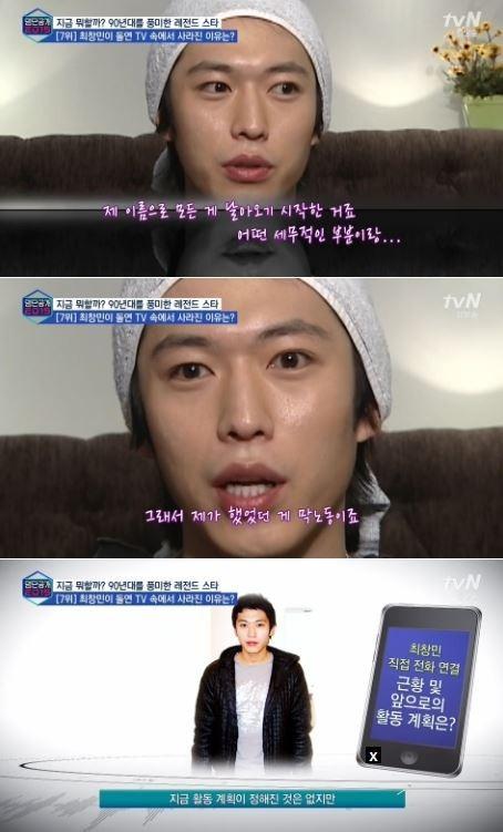 """최창민, 소속사 횡령으로 '빚'까지 떠안은 사연은? """"막노동 전전했다"""""""