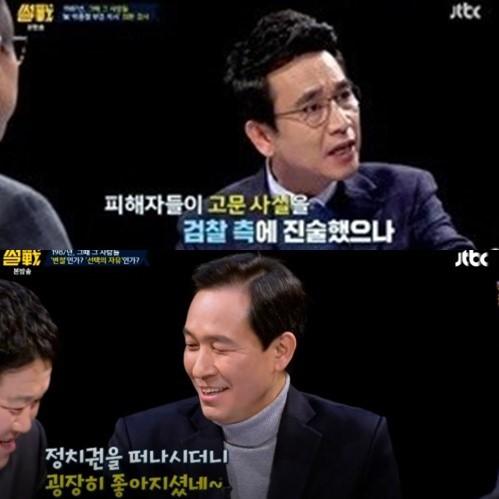 사진=JTBC방송캡처