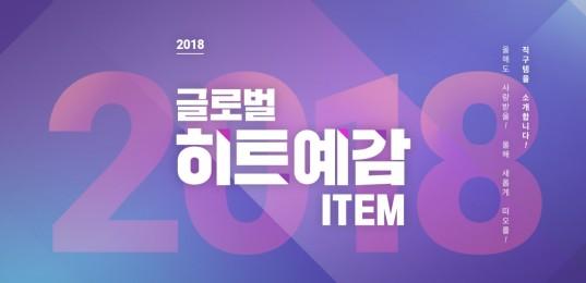 11번가'는 오는 14일까지 '2018 글로벌 히트예감 아이템' 기획전을 열고 올 한해 사랑 받을 '가심비' 높은 직구 아이템을 선보인다. 사진=11번가 제공