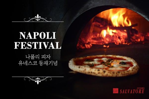매일유업이 전개하는 정통 나폴리 요리를 선보이는 이탈리안 레스토랑 '살바토레 쿠오모'에서 선보이고 있는 나폴리 피자 제조기술이 유네스코 인류무형유산에 등재됐다. 사진=살바토레 쿠오모 제공
