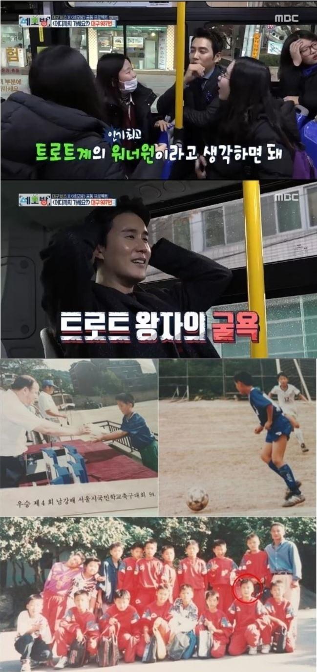 사진=MBC '세모방' 캡쳐
