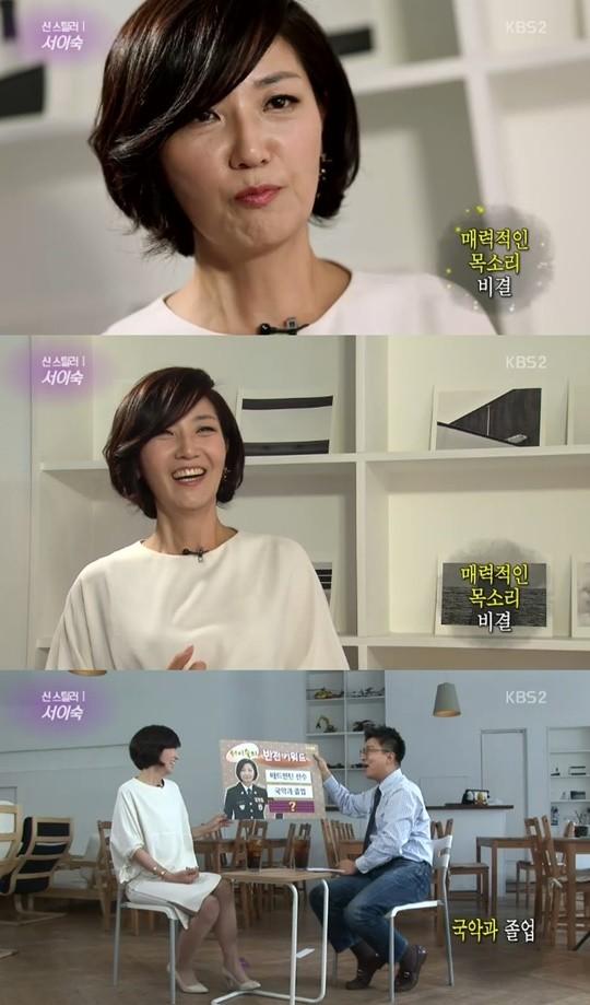 사진=KBS2 '연예가중계' 캡쳐