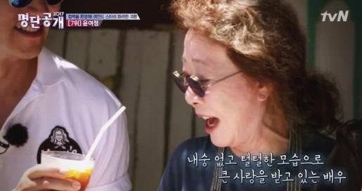 사진=tvN 명단공개 방송화면