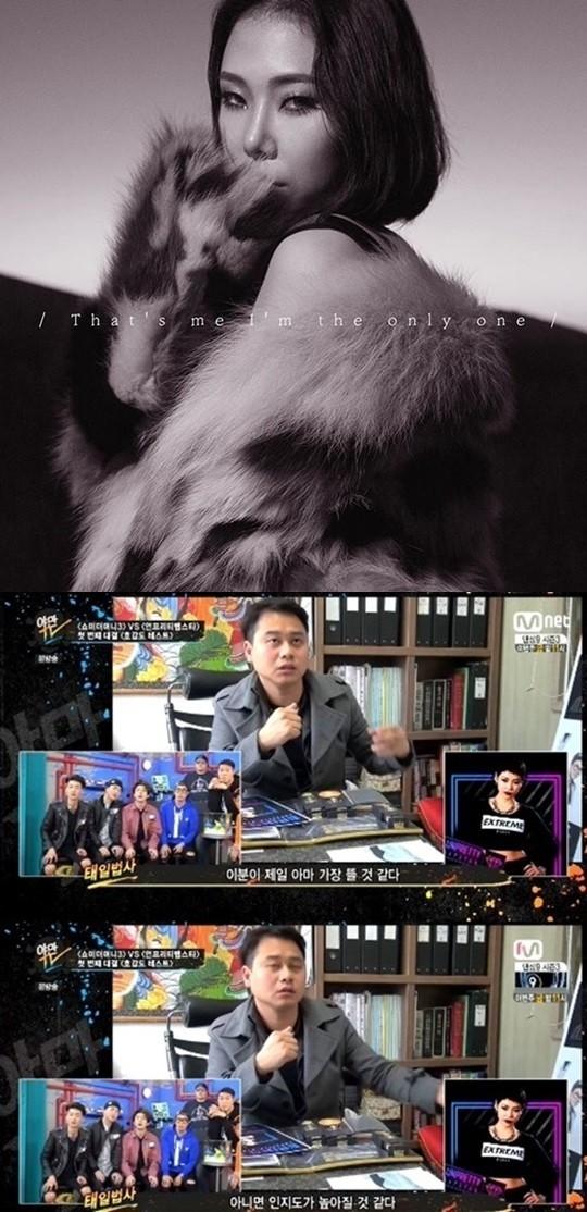 사진=치타 인스타그램, Mnet '야만TV' 캡쳐