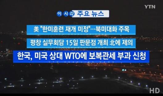 사진=YTN 방송캡처
