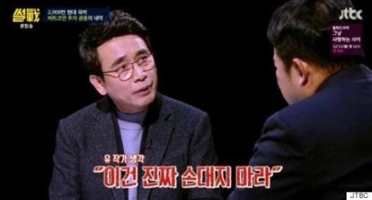 사진=JTBC '썰전' 캡쳐