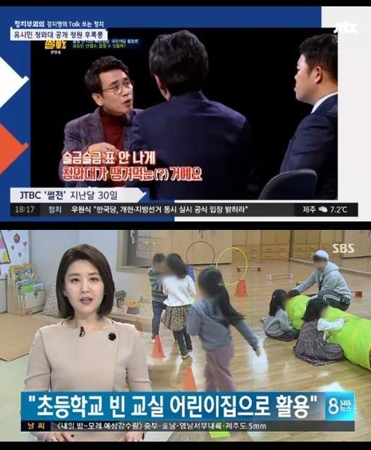 사진=JTBC, SBS 방송캡처
