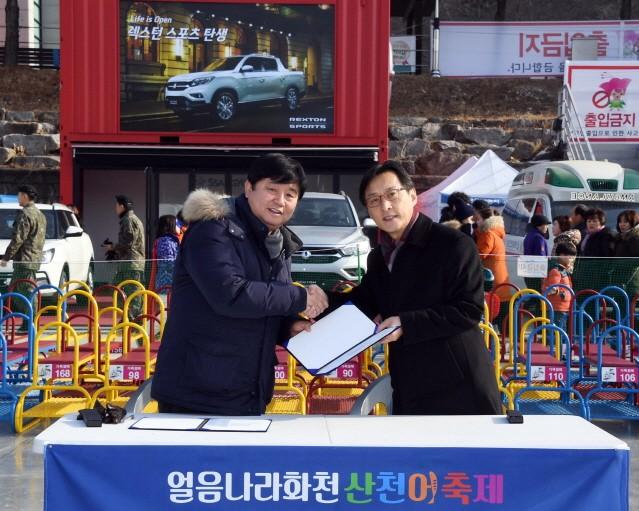 쌍용차, '2018 얼음나라 화천 산천어축제' 후원