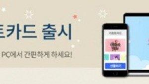 쿠팡, 신년선물 'e기프트카드'로 구매 시 2% 쿠팡캐시 적립