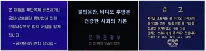 영화사의 복제 방지 경고문들