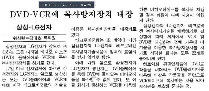 복사방지장치 내장 기사 – 매일경제, 네이버 뉴스라이브러리