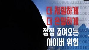 2018 사이버 위협을 전망하다