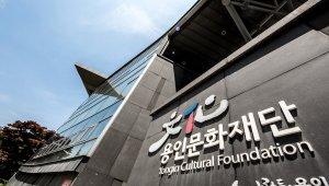 용인문화재단 '2018년 문화예술공모지원사업 설명회', 1월 19일 오전 10시 용인시문화회관 처인홀에서 개최