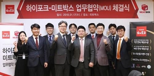 한돈 활성화를 위해 '미트박스', '하이포크' MOU 체결