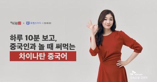 중국어회화 차이나탄, 김연아가 선택한 SKT텔레콤 'T포켓스터디'와 콜라보 이벤트 진행