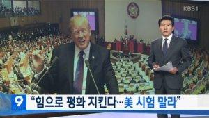 """미국 셧다운, 한국 네티즌도 덩달아 \""""트럼프 박살나네\"""""""
